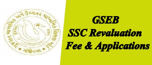 Gujarat SSC Revaluation Fee