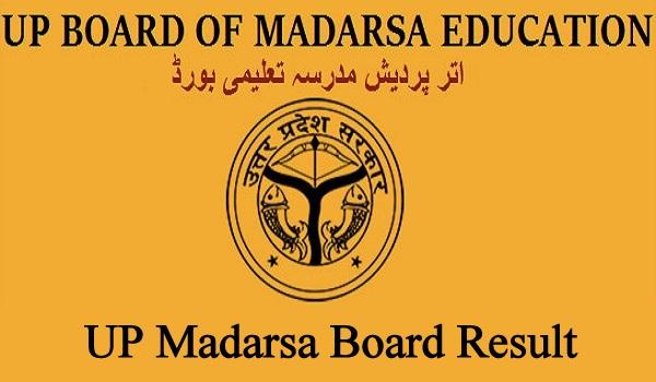 UP Madarsa Board Result 2021