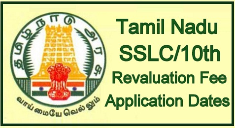 TN SSLC Revaluation Fees 2020