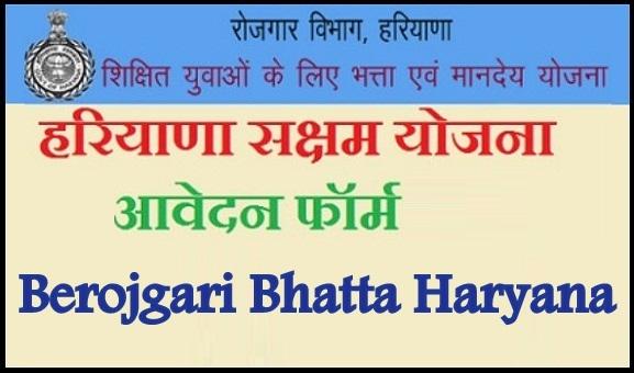 Berojgari Bhatta Haryana 2021
