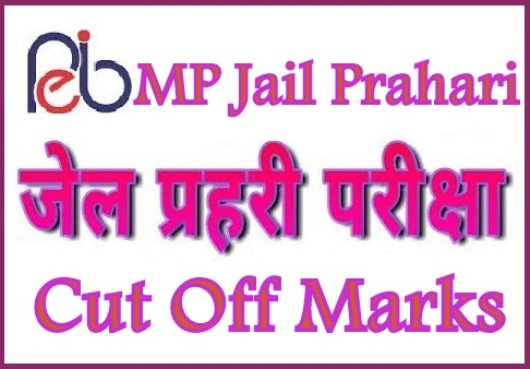 MP Jail Prahari Cut Off 2021