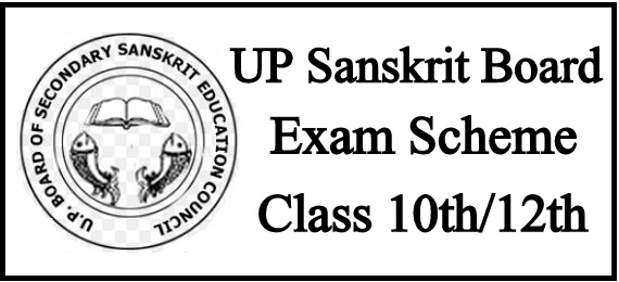 UP Sanskrit Board Exam Scheme 2021