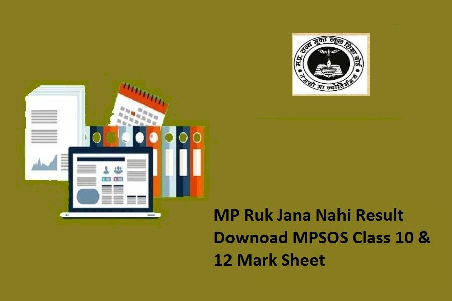 MP Ruk Jana Nahi Result 2021