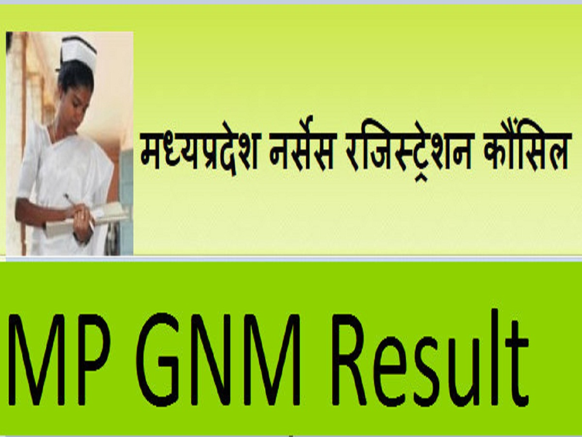 mp gnm result 2020